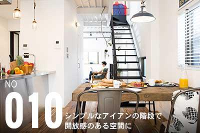 シンプルなアイアンの階段が特徴的な空間