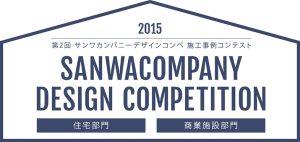 サンワカンパニーデザインコンペ2015一次審査通過