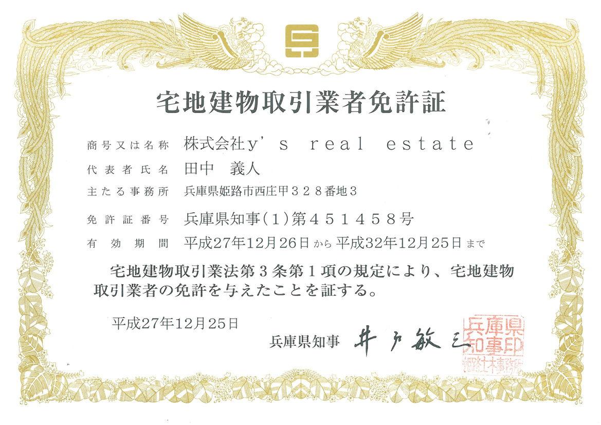 宅建建物取引業者免許証