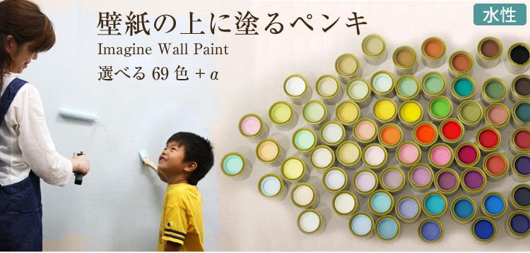 壁紙の上に塗るペンキ