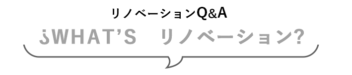 リノベーションQ&A
