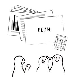 ローンの返済計画などを含めたプランを立てます。