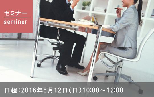 頭金0円でも組める住宅ローンセミナー