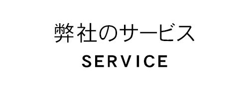 弊社のサービス