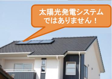 エコ住宅設備改修