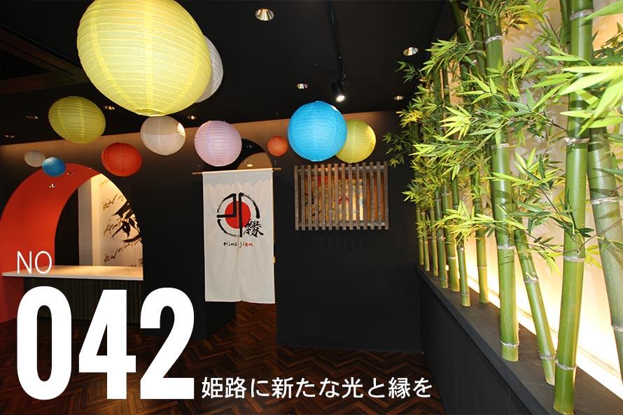 土産物店の「姫路縁」様店舗リノベーション