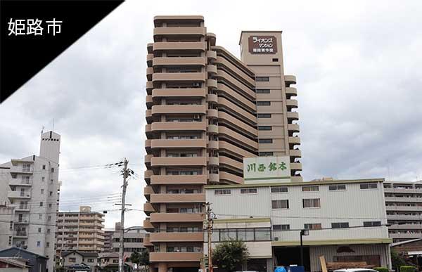 姫路市東今宿マンション物件