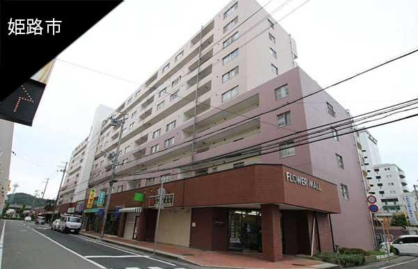 姫路市増井新町にあるリノベ向きマンション