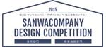 三和カンパニーデザインコンテスト