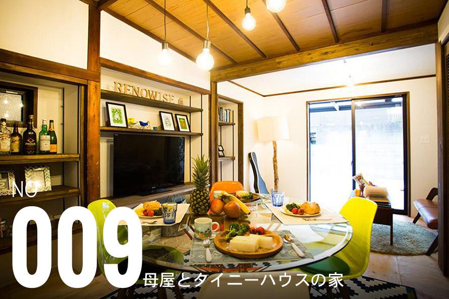 姫路市野里タイニーハウスの家