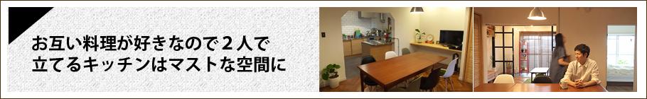 お互い料理が好きなので2人で立てるキッチンはマストな空間に
