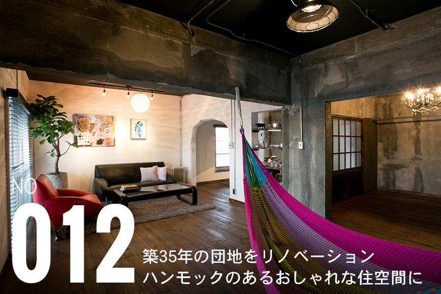 築35年の団地をリノベーションハンモックのあるおしゃれな住空間