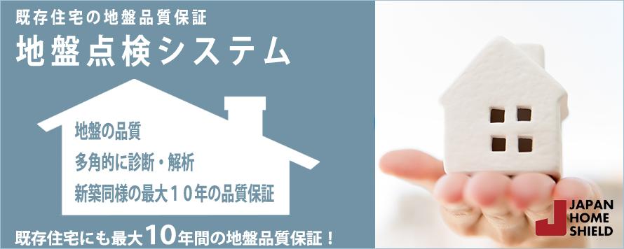 既存住宅の地盤品質保証地盤点検システム