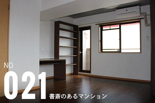 書斎のあるマンション