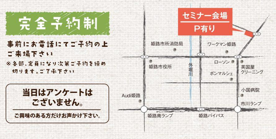 セミナー会場までの地図