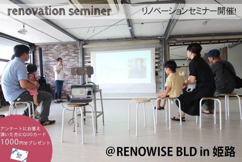リノベーションセミナー開催