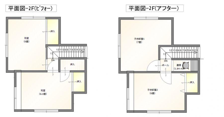 2階ビフォーアフター