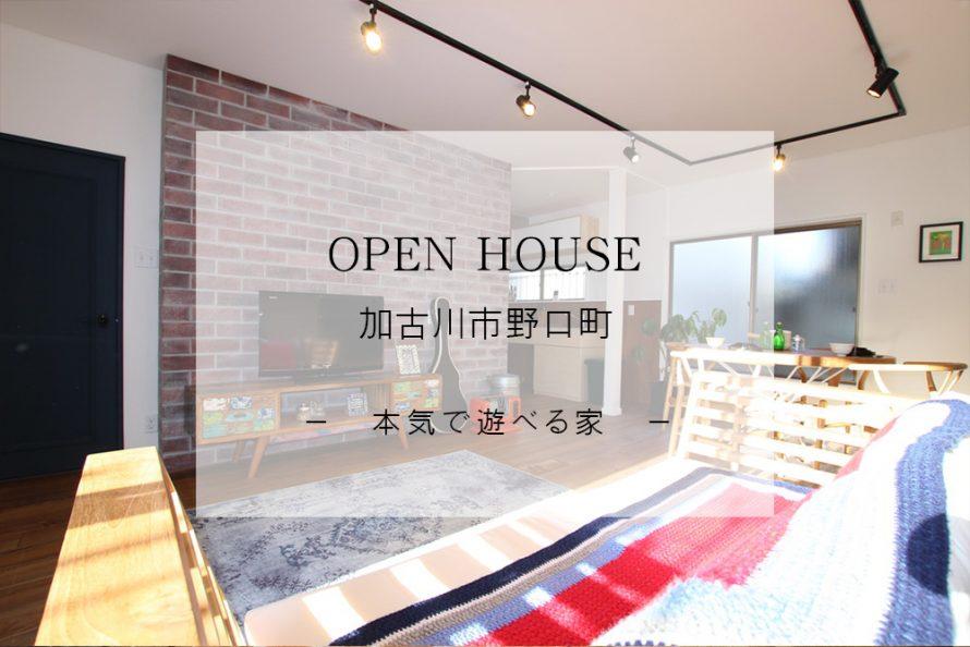 加古川オープンハウス開催