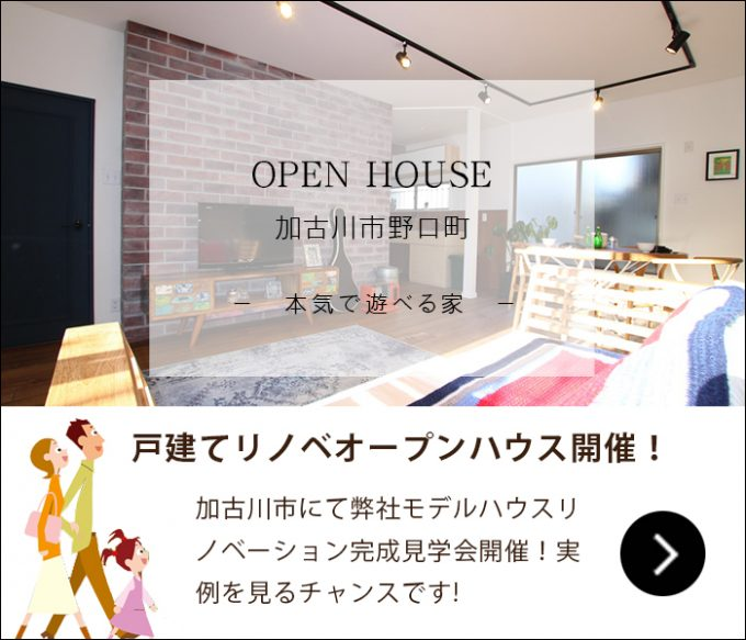 加古川オープンハウス