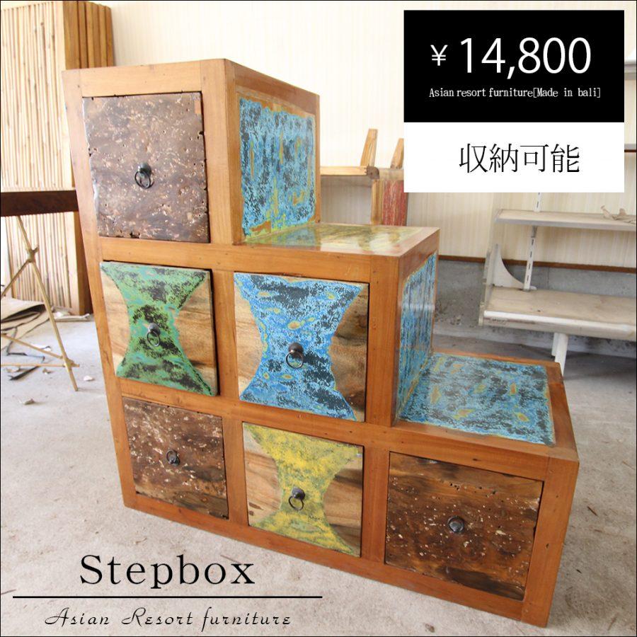 木製のお洒落なステップボックス