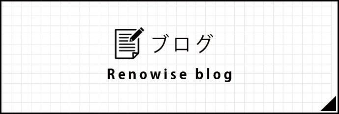リノワイズ公式ブログ