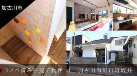 加古川市野口町坂井モデルハウス