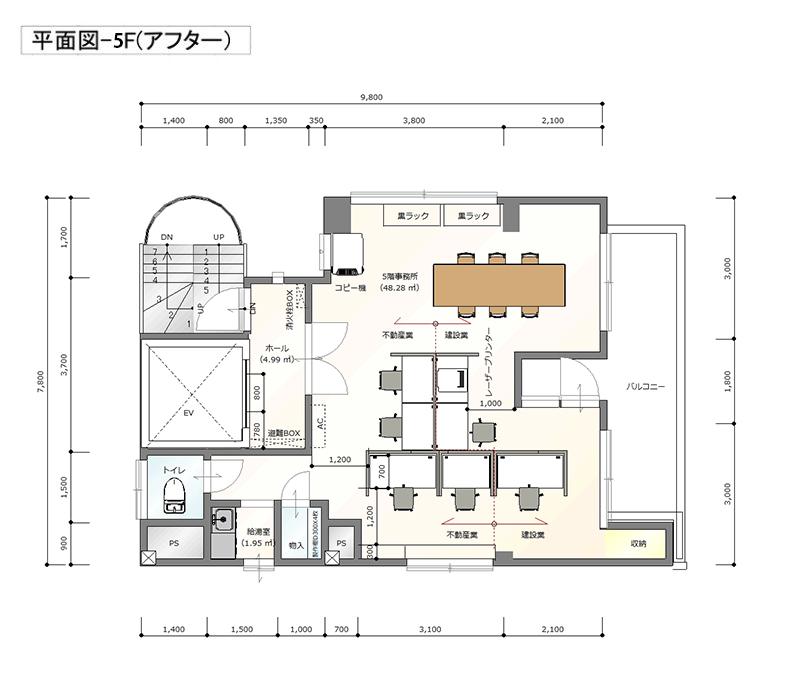 5階アフター平面図