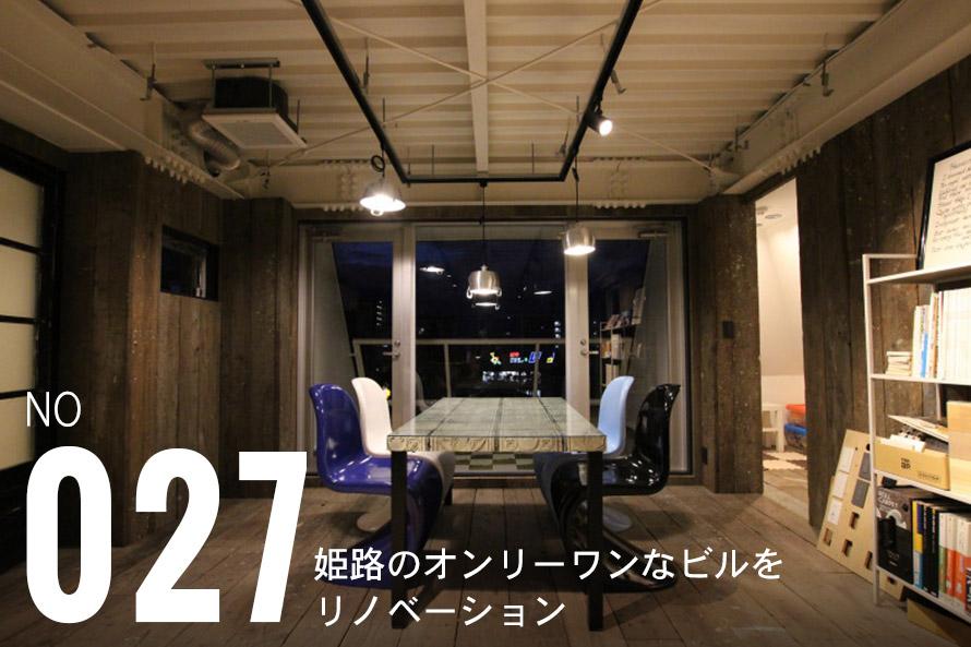 姫路市安田リノワイズビルオフィス