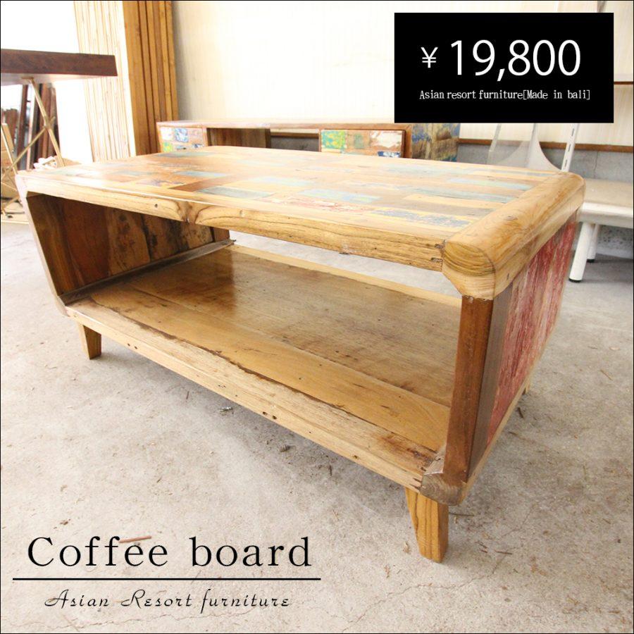 コーヒーボード