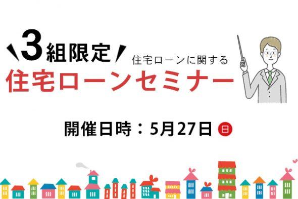 5月27日住宅ローンセミナー開催