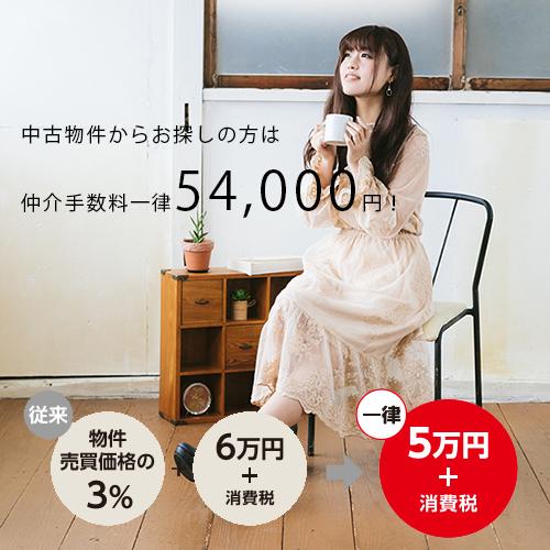 中古物件からお探しの方は仲介手数料一律54000円