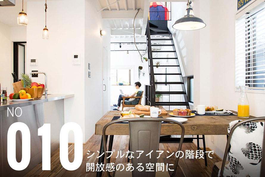 シンプルなアイアンの階段で開放感のある空間