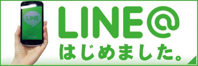 リノワイズ公式LINE@