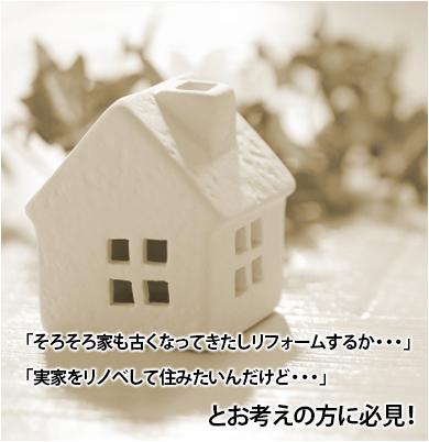 そろそろ家も古くなってきたしリフォームするか、実家をリノベして住みたい、とお考えの方に必見。