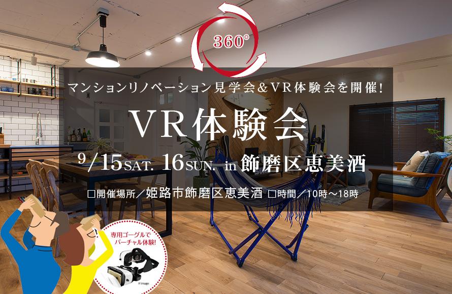 9/15,16の二日間マンションリノベーション見学会&VR体験会を開催!