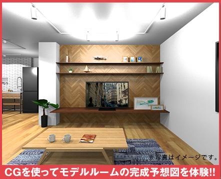 CGを使ってモデルルームの完成予想図を体験