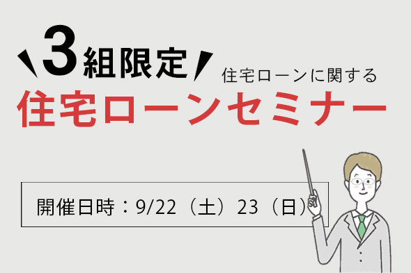 9/22(土)23(日)住宅ローンセミナーを開催