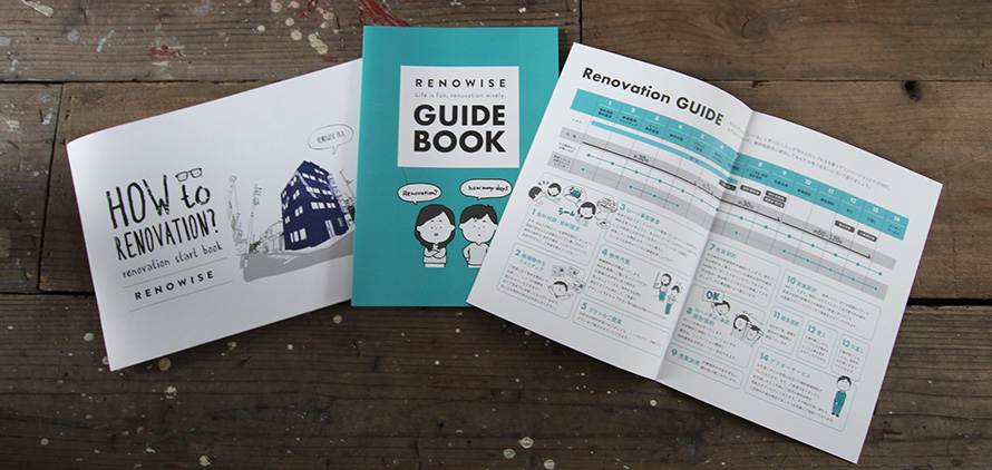 リノベーションガイドブック