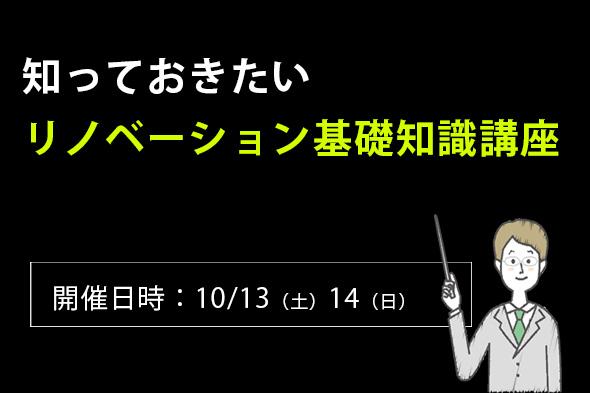 10/13(土)14(日)知っておきたいリノベーション基礎知識講座
