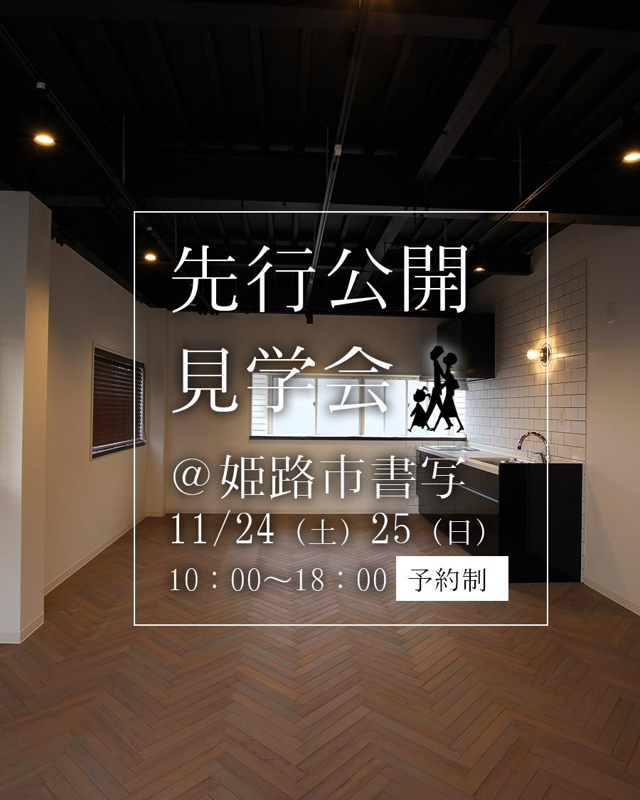 11/17(土)18日(日)書写モデルハウスオープンハウス先行公開見学会