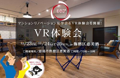 11/23,24,25の三日間マンションリノベーション見学会&VR体験会を開催!