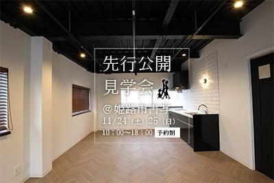 11/24(土)25日(日)書写モデルハウスオープンハウス先行公開見学会