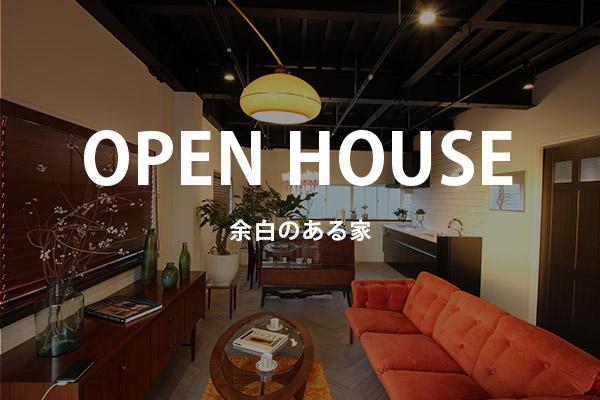 書写モデルハウスオープンハウス