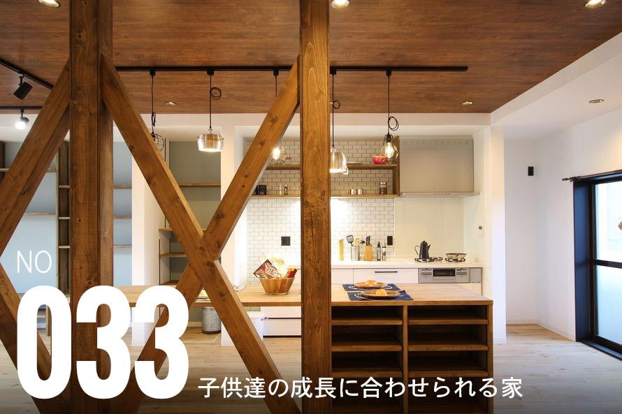 筋交いデザインごしに見えるキッチン