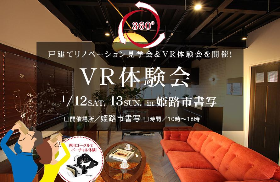 平成31年1月12日(土)13日(日)2日間戸建てリノベーション見学会&VR体験会を開催!