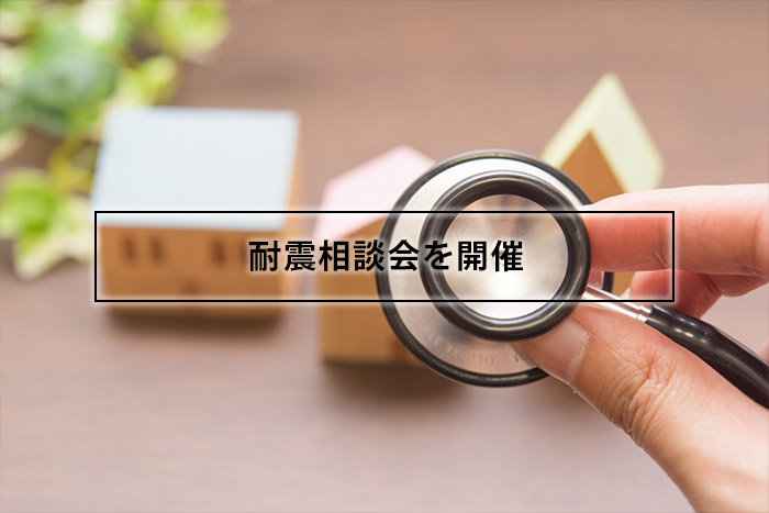 12/15(土)16(日)耐震相談会を開催