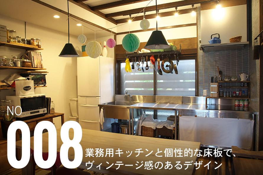 業務用キッチンと個性的な床板で、ヴィンテージ感のあるデザイン