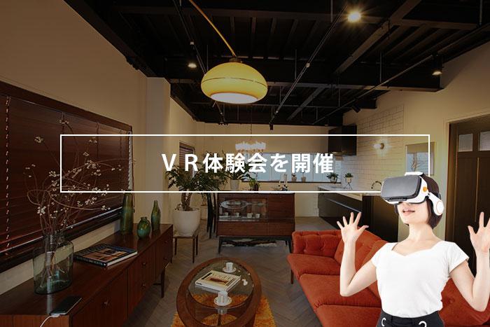 1月26日(土)27日(日)2日間戸建てリノベーション見学会&VR体験会を開催!