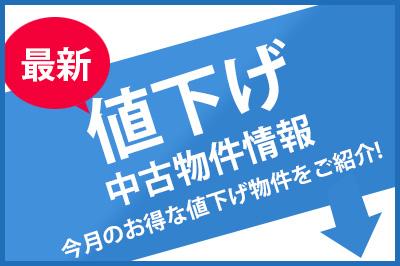 【リノベーション向き中古物件】値下げ情報!vol.13