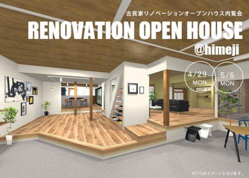 リノベーションオープンハウス